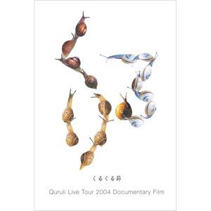 くるくる節 ~Quruli Live Tour 2004 Documentary Film~
