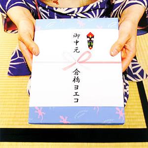 「御中元」/ 倉橋ヨエコ